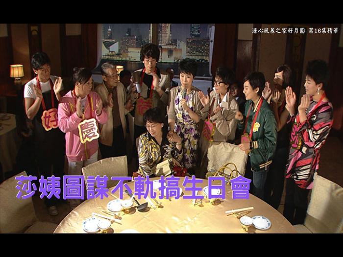 第16集精華 莎姨圖謀不軌搞生日會