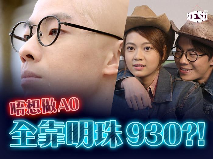 唔想做A0,全靠明珠930?!