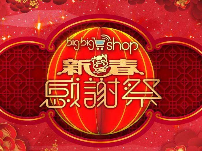 【big big shop 新春感謝祭】疫下慶新春 超值辦年貨