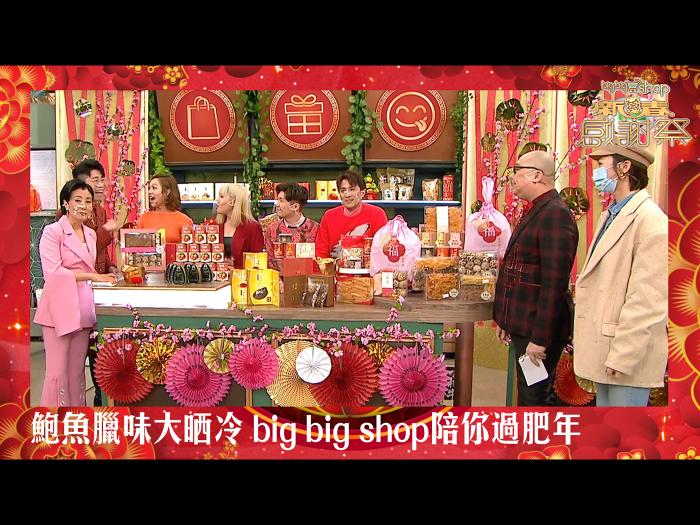 鮑魚臘味大晒冷 big big shop陪你過肥年