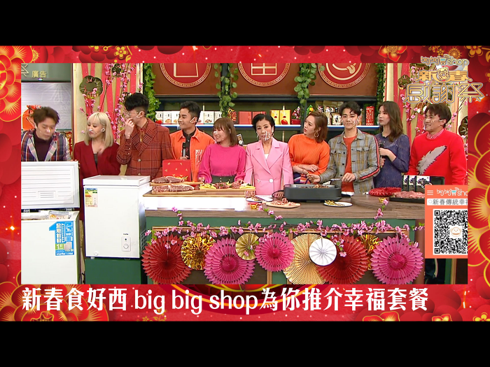 新春食好西 big big shop為你推介幸福套餐