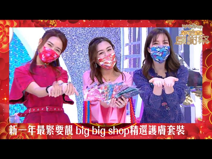 新一年最緊要靚 big big shop精選護膚套裝