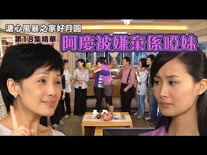 第18集精華 阿慶被嫌棄係啞妹