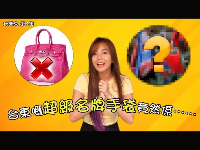 【玩起來】台東嘅超級名牌手袋竟然係⋯⋯