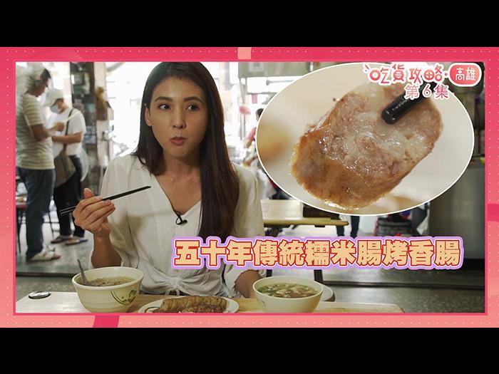 【吃貨攻略.高雄】五十年傳統糯米腸烤香腸