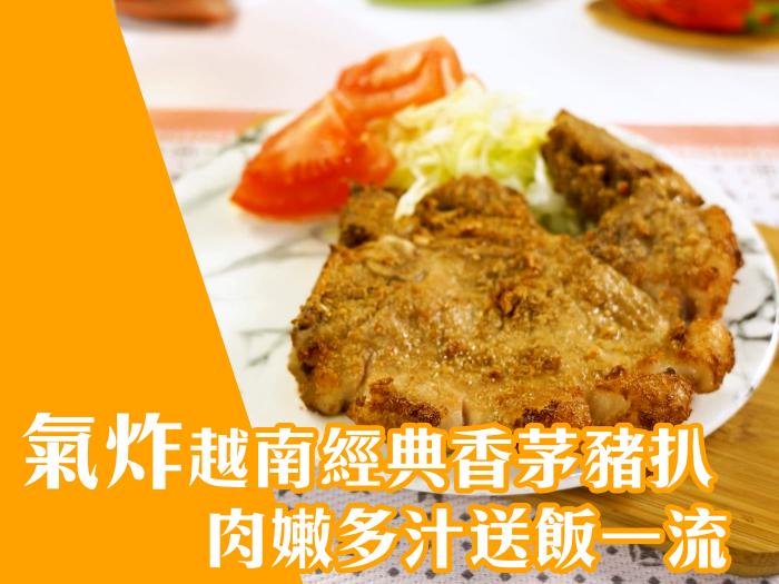 氣炸越南經典香茅豬扒 肉嫩多汁送飯一流