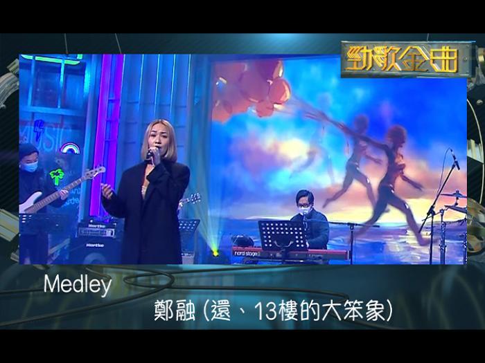 【勁歌金曲】鄭融 Medley (還、13樓的大笨象)