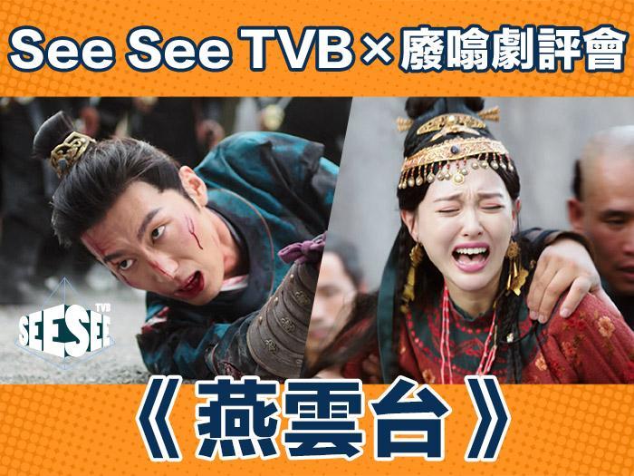 《See See TVB x 廢噏劇評會︰燕雲台》I See See TVB