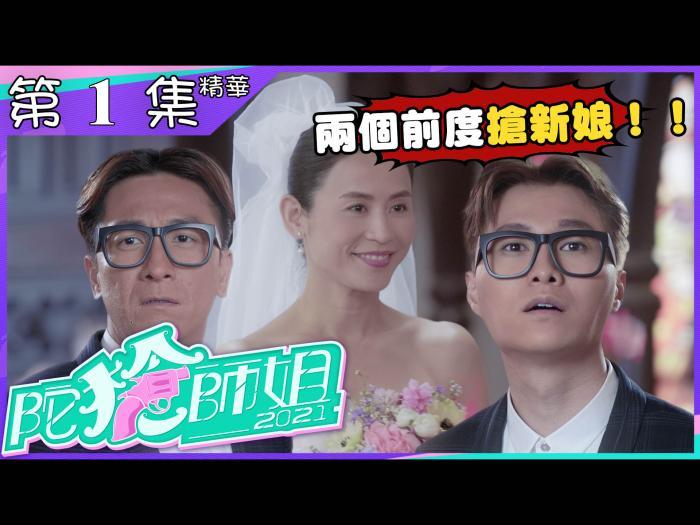 第1集精華 兩個前度搶新娘!!