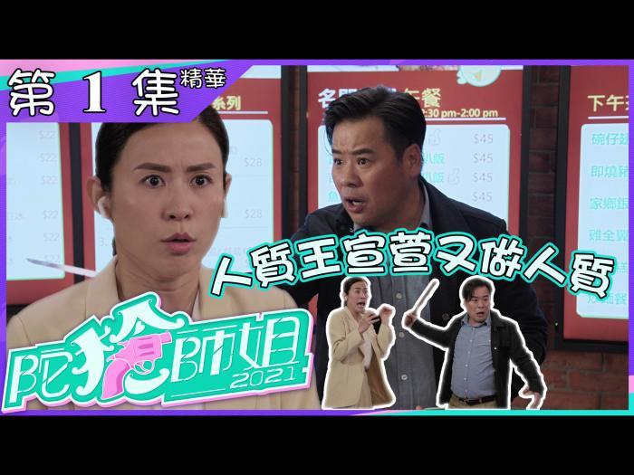 第1集加長版精華 人質王宣萱又做人質