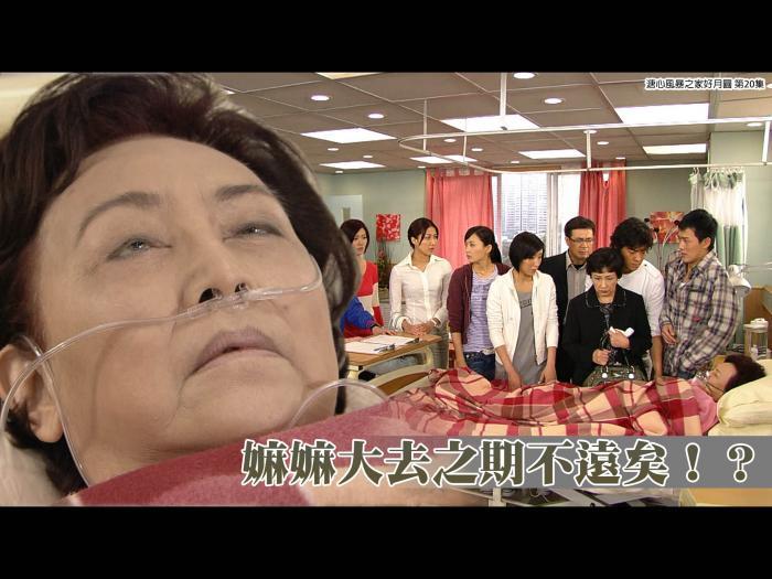 第20集精華 嫲嫲大去之期不遠矣?!