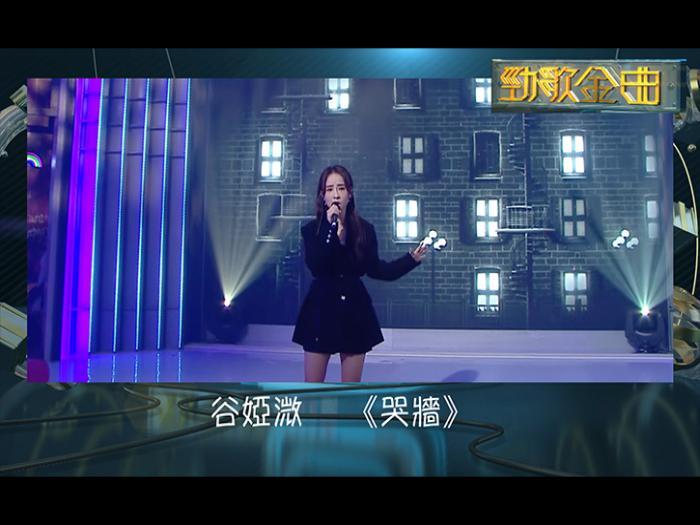 【勁歌金曲】谷婭溦《哭牆》