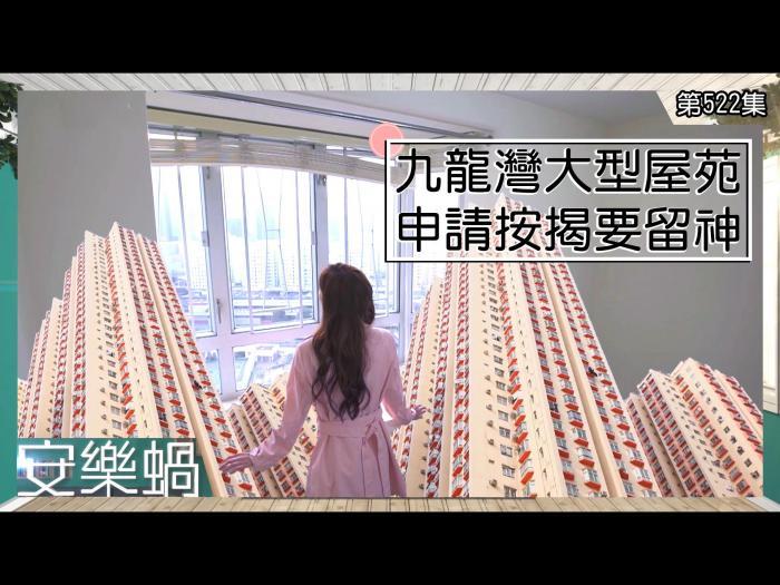 九龍灣大型屋苑 申請按揭要留神!