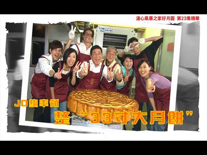 """第23集精華 Jo鮑率領 整""""33寸大月餅"""""""