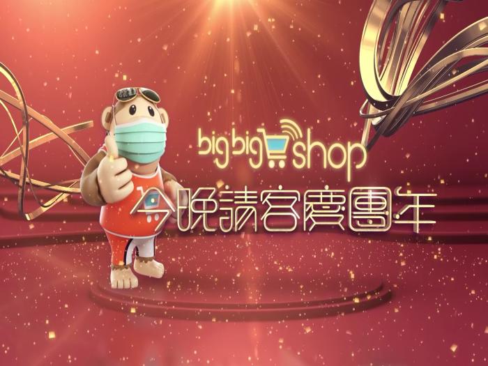 【big big shop今晚請客慶團年】輕輕鬆鬆辦年貨
