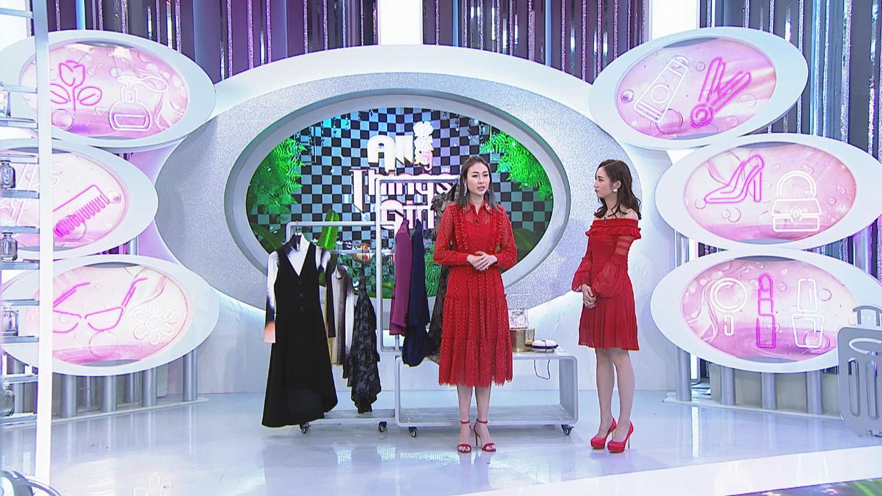 姊妹淘 新春時尚穿搭穿搭教學