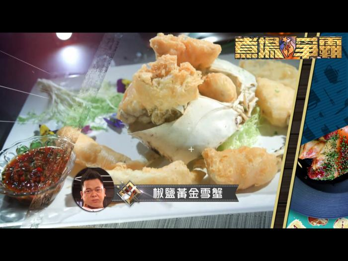 椒鹽黃金雪蟹