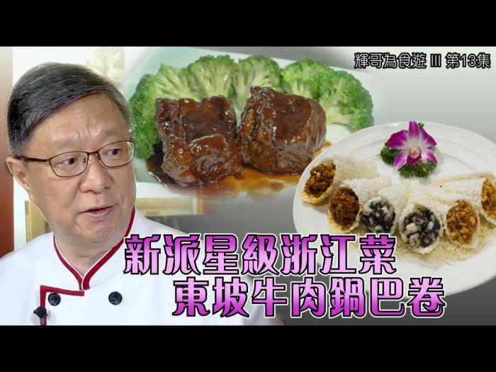 新派星級浙江菜  東坡牛肉鍋巴卷