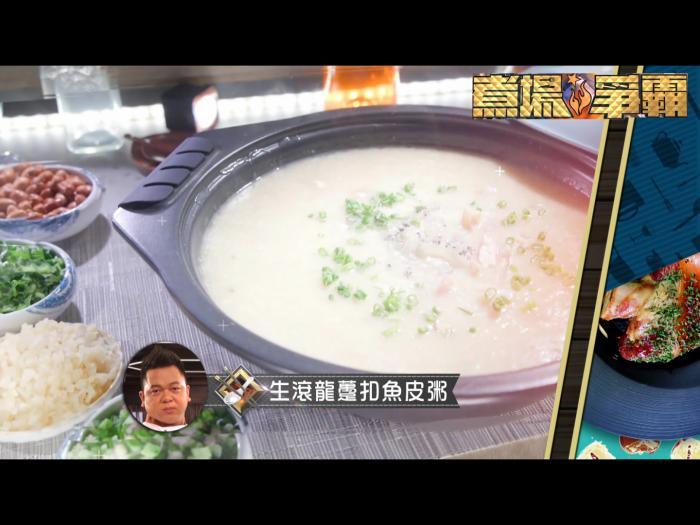 生滾龍躉扣魚皮粥
