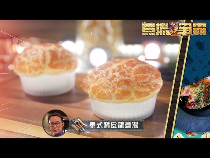 泰式酥皮龍躉湯