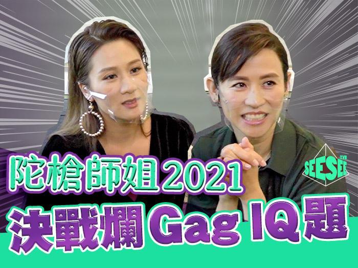 《陀槍師姐2021》決戰爛GAG IQ題