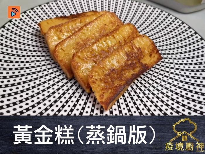 黃金糕(蒸鍋版)