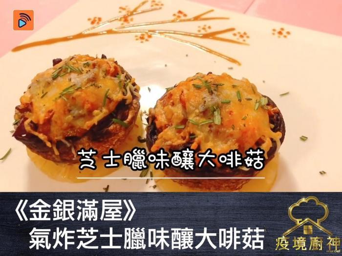《金銀滿屋》氣炸芝士臘味釀大啡菇
