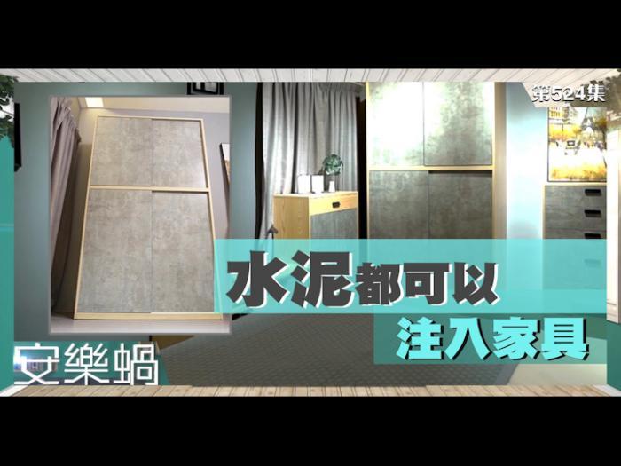 水泥都可以注入家具
