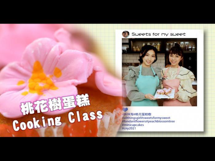 桃花樹蛋糕Cooking Class