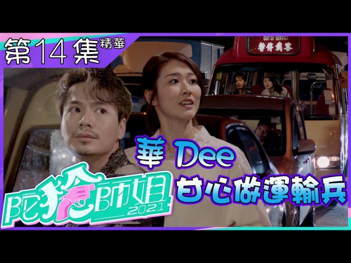 第14集精華  華Dee 甘心做運輸兵