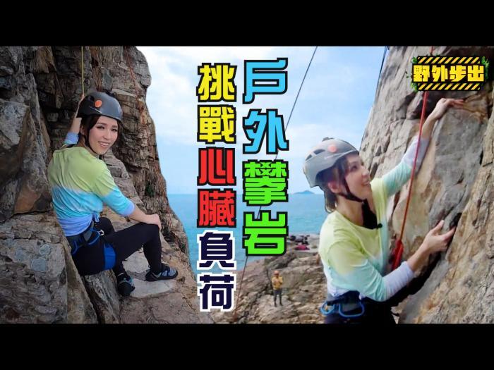 戶外攀岩 挑戰心臟負荷