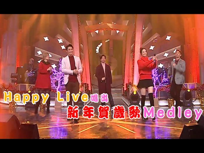 Happy Live 唱出 新年賀歲歌Medley