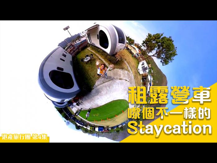 【港產旅行團】租露營車嚟個不一樣的Staycation
