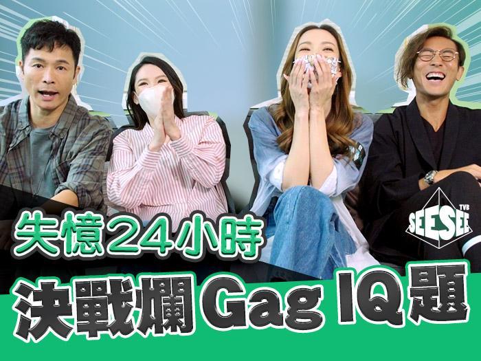 《失憶24小時》爛Gag IQ題