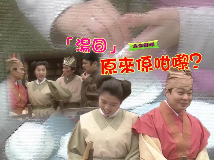 阮兆祥、梅小惠一顆湯圓的誕生