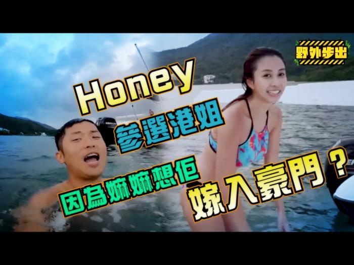 Honey參選港姐因為嫲嫲想佢嫁入豪門?