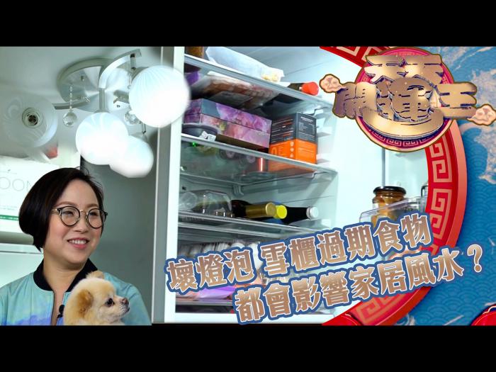 壞燈泡 雪櫃過期食物 都會影響家居風水?