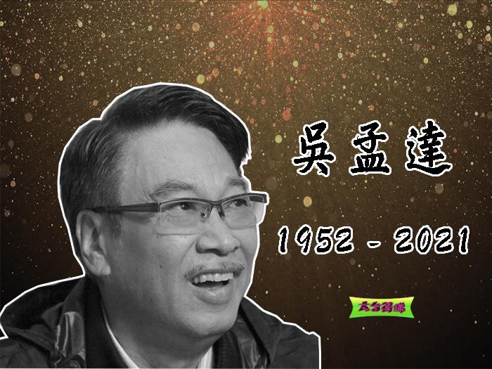 令人懷念的三叔-吳孟達
