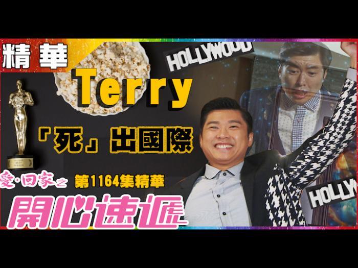 Terry「死」出國際