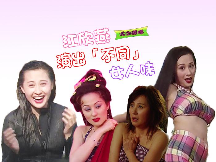 江欣燕演出「豪」無底線