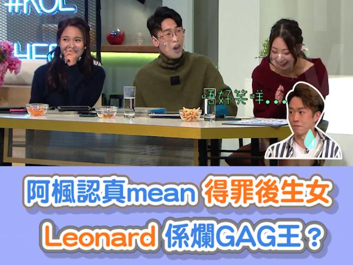 Leonard係爛GAG王?