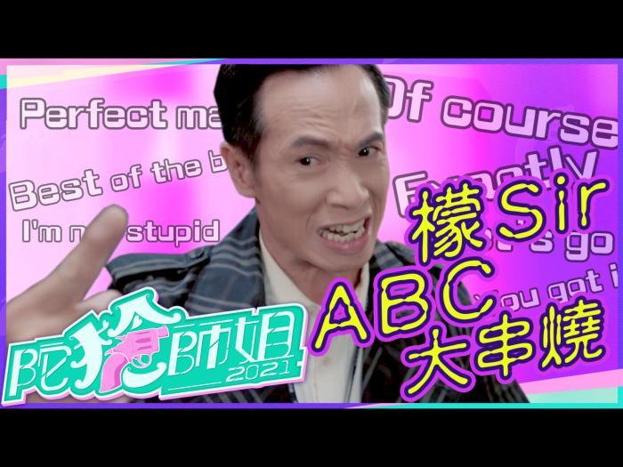 陳豪ABC大串燒