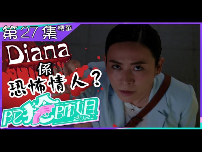 第27集加長版精華 Diana係恐怖情人?