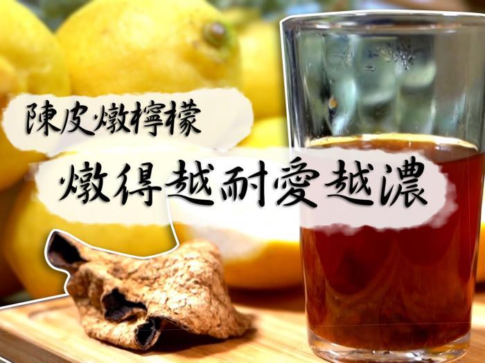 陳皮燉檸檬 燉得越耐愛越濃