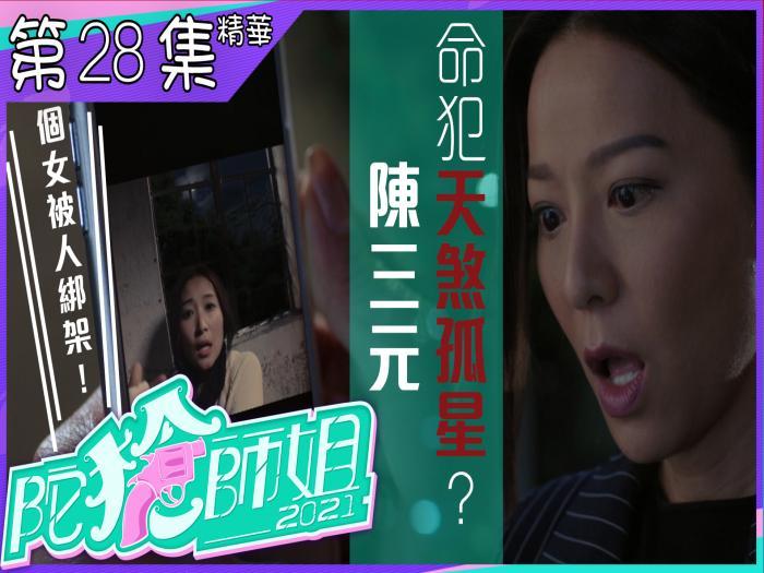 第28集精華 陳三元命犯天煞孤星?