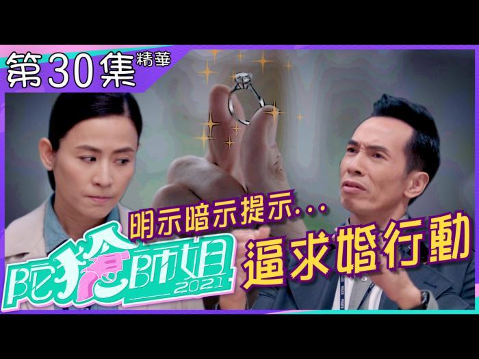 第30集加長版精華  明示暗示提示...逼求婚行動