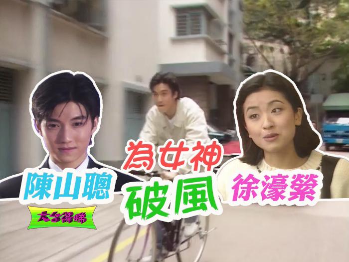 陳山聰騎單車與的士鬥快
