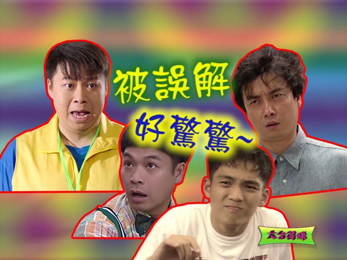 劉松仁、郭晉安、鍾漢良含冤受屈慘慘豬
