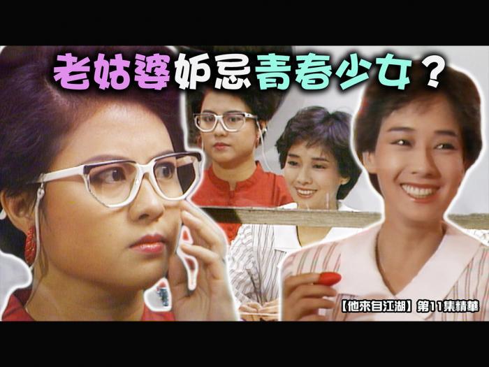 【他來自江湖】第11集精華 老姑婆妒忌青春少女?