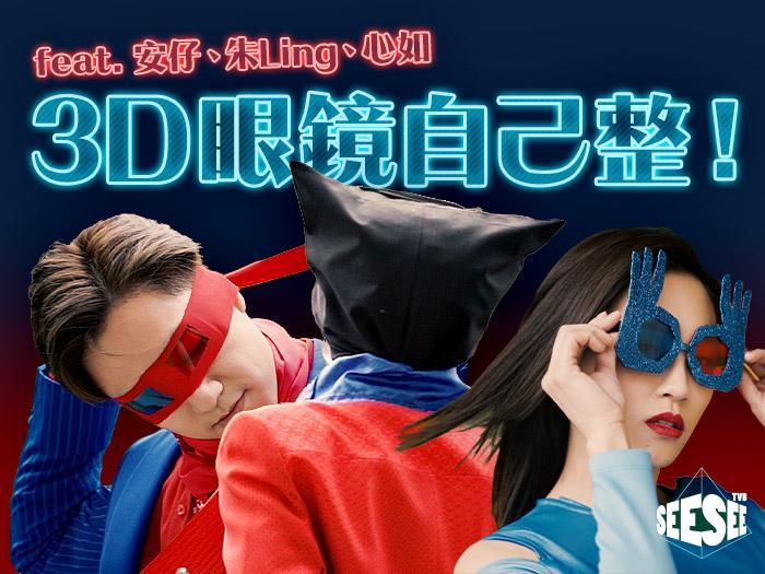 feat. 安仔、朱Ling、心如,3D眼鏡自己整!